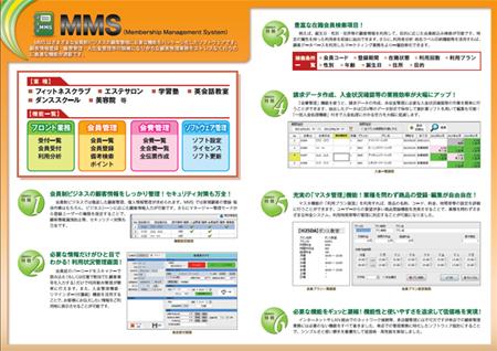 会員管理システム パンフレット