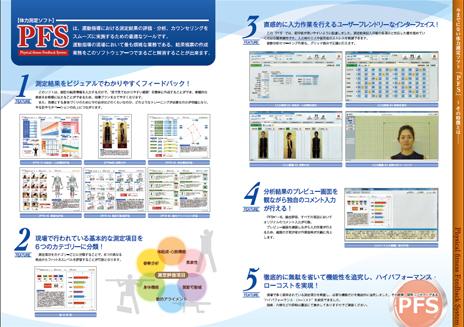 体力測定システム パンフレット